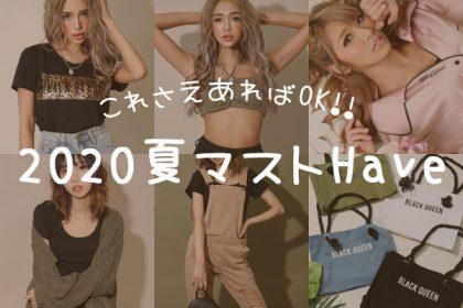 これさえあればOK☆2020夏のマストハブアイテム