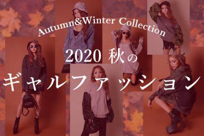 A/W Collection 2020 この秋着たいギャルファッション