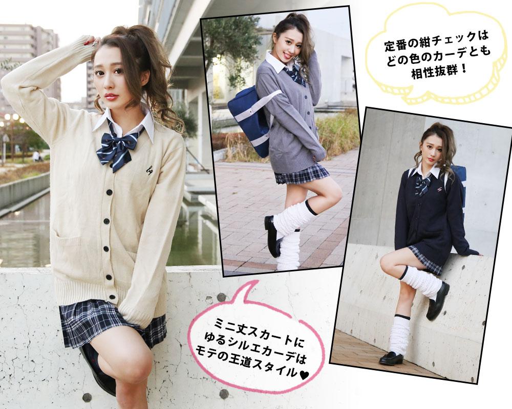 定番紺チェック制服×ゆるシルエニットカーディガン