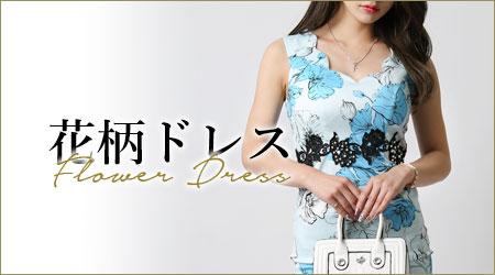 花柄ドレス