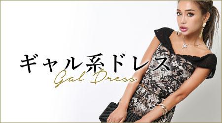 ギャル系ドレス