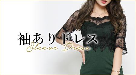 袖ありドレス