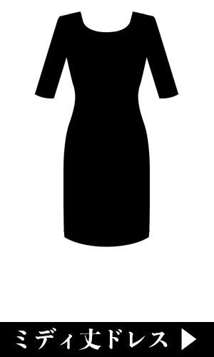 ミディ丈ドレス
