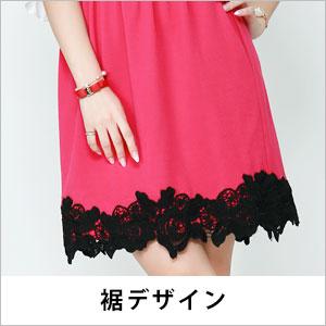 裾デザインドレス
